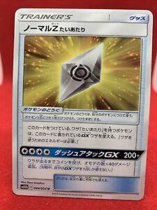 Normalium Z Tackle 2020 Sky Legend Japanese Mint Pokemon Card #44