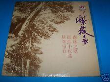 【 kckit 】ZI WAI LP  紫薇 森林之歌 黑膠唱片 LP523