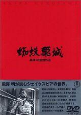 Throne of Blood, or Spider Nest Castle 蜘蛛巣城 [DVD]