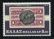 Greece Scott #1119, Single 1974 Complete Set FVF MNH