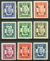 China 1943 Kwangtung Japan Occ Overprints Scott 1N43-51 Mint J938