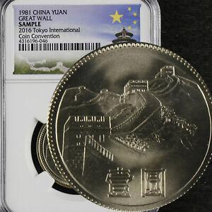 1981 China 1 Yuan Great Wall NGC SAMPLE