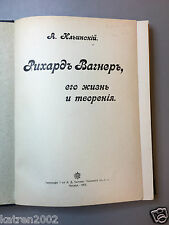 "RARE ANTIQUE RUSSIAN BOOK ""VAGNER"" 1913 YEAR"