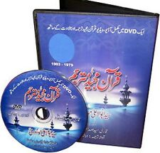COMPLETE QURAN ON SINGLE DVD WITH URDU TRANSLATION BY MAULANA MAUDUDI