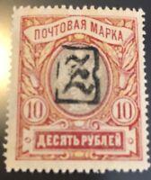 1919, Armenia, 48, MNH