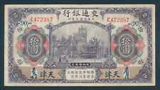 China - Bank of Communications, 10 Yuan 1914 Tientsin P-118t Fine