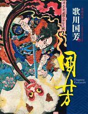 KUNIYOSHI UTAGAWA Edo Dramatist book 2014 Japan ukiyo-e ukiyoe