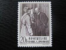 CHINA 1960 Sc. #499 mint 90th Birthday of Lenin stamp!