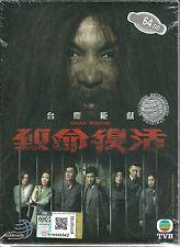 DEAD WRONG - COMPLETE TVB TV SERIES DVD BOX SET (1-28 EPISODES)