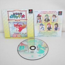DOKI DOKI POYATCHIO Trial Version Playstation PS Import JAPAN Video Game p1