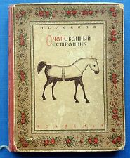 1932 Russian Soviet book Leskov Enchanted Wanderer Academia Rare Only 4 250