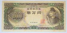 Japon: 10,000 yen vieux billet en TB état depuis 1958. SÉRIE N: QR857414A