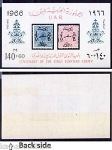 UAR 1966 MNH Imperf SS, Stamps on Stamps, 1st Egypt stamp 100 Ann.