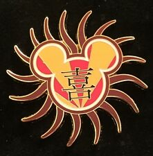 Disney Pin 41200 WDW - Mickey Mouse Icon/Happiness Symbol (Surprise Release)~LE