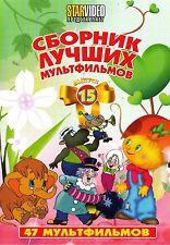 DVD russisch СБОРНИК МУЛЬТФИЛЬМОВ-15 ЧИПОЛЛИНО / ЗАКОЛДОВАННЫЙ МАЛЬЧИК / ФУНТИК