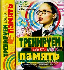 2009 German authors WE TRAIN OWN MEMORY ТРЕНИРУЕМ СВОЮ ПАМЯТЬ Book in Russian