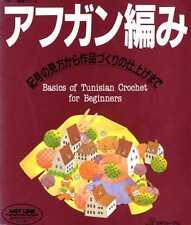 Basics of Tunisian Crochet for Beginner - Japanese Craft Book