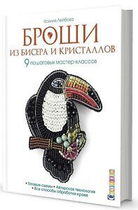 Beads Crystals Brooch 9 Master Class unicorn lemon lips lipstick RUSSIAN Book