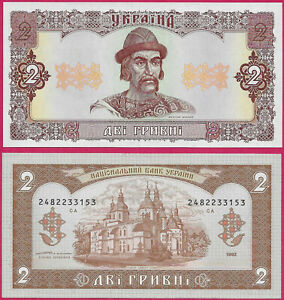 UKRAINE 2 HRYVNI 1992 UNC CATHEDRAL OF St.SOPHIA AT CENTER,PRINCE YAROSLAV AT CE