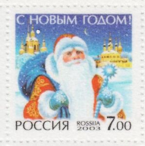 Christmas Santa Claus Father Frost Fleece Fuzzy Stamp Mint MNH Russian 2003 RARE