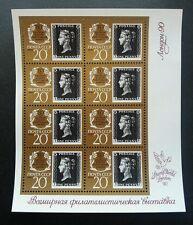 Soviet Union Penny Black 1990 First Postage Stamp Postal Russia (sheetlet) MNH