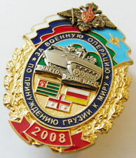Russian VDV Airborne Badge For Military Operation to Compel Georgia to Peace