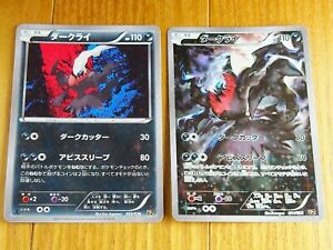 Pokemon Card Darkrai 023/036 024/036 CP5 1st ED holo near mint Japanese