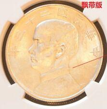1934 CHINA Sun Yat Sen 'JUNK DOLLAR' SILVER Coin NGC Y-345 UNC Details