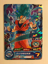 Super Dragon Ball Heroes Promo PUMS2-01