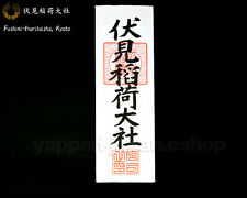 Paper Amulet Inari Shrine Ofuda (M) Family safety & happiness Fushimi Kyoto
