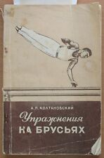 Book Exercises Gymnastics Sport Russian Uneven Bars Athletic Gymnastic Dumbbell