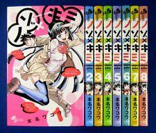 Nozomi x Kimio Nozo x Kimi 1-8 Comic Complete set /Japanese Manga Book  Japan