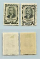 Russia USSR 1956 SC 1896 Z 1839 mint and used . rtb2644