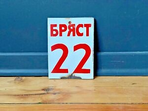 Number 22 ELM Vintage Numbers Made Europe Lucky House Number Ulmus Garden Park