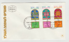 ISRAEL, 29th New Year - Festivals,   A  FIRST DAY COVER ,ISRAEL