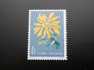 China, PRC, S44-1, 1960, Unused, NG