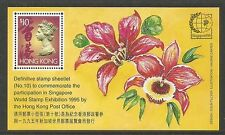 Hong Kong 1995 QEII/Singapore '95 Exhibition ss--Attractive Topical (724) MNH