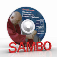 "Lessons of combat Sambo. David Rudman. ""1000 ways of painful hold"" (Disc only)"