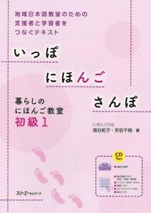 Ippo Nihongo Sanpo Shokyu1. Beginner 1, Japanese Lessons for Daily Life. Book&CD