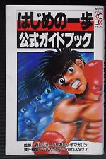 JAPAN George Morikawa: Hajime no Ippo Official Guide Book