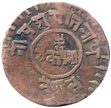 NEPAL 1921 1-Paisa COPPER Coin King TRIBHUVAN【Cat № KM# 687.3】VG