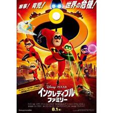 """Pixar Incredibles 2 Japanese B1 authentic theatrical movie poster 28.6"""" x 40.5"""""""
