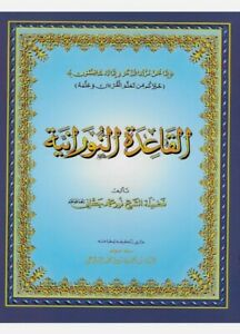 Easy Quran Reading: Al Qaida An Norania (Full Colour-A5 Size)