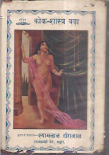 INDIA RARE & OLD  - BOOK ON SEX IN HINDI - WITH COLOURED PICTURE - PAGES 191