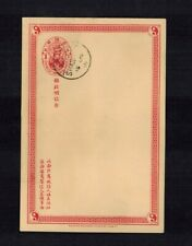 Postcard Imperial China 15 Apr 1901 Coiling Dragon Very good quality A