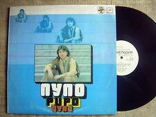 Pupo    LP 33 edizione russa melodia