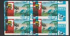 Zaire 262 - 1979 River Expedition Spectacular DOUBLE PRINT error (ex archives)