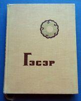 1968 Geser Гэсэр Buryat heroic epic Literature USSR Russian Soviet Book Rare