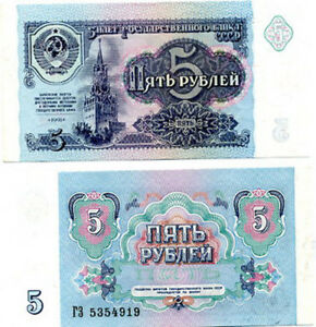 RUSSIA 5 RUBLE CCCP SOVIET 1991 P 239 UNC LOT 5 PCS