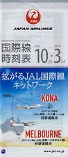 Japan Airlines Timetable  October 29, 2017 =
